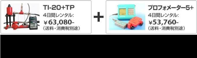 別々でレンタルの場合:¥116,840が