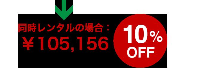 同時レンタルの場合:¥105,156(送料・消費税別途)10%OFF