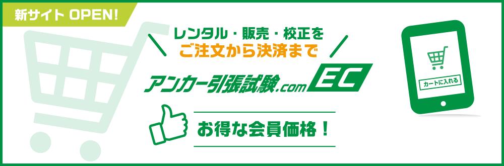レンタル・販売・校正をご注文から決済まで アンカー引抜試験.com EC 送料無料!お得な会員価格!在庫状況がすぐわかる!