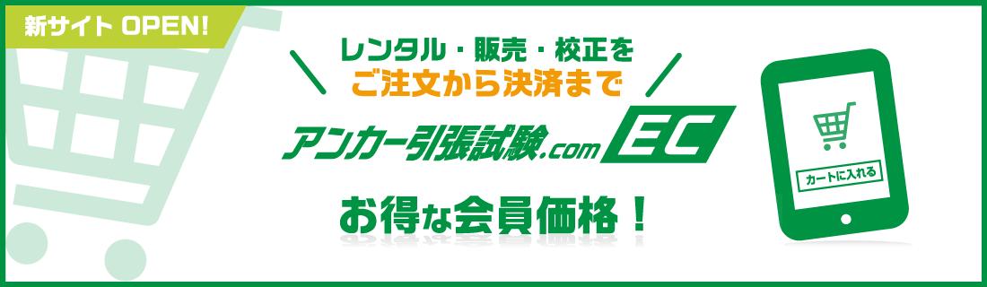 レンタル・販売・校正をご注文から決済まで アンカー引抜試験.com EC 送料無料!お得な会員価格!