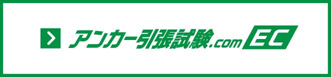 アンカー引抜試験.com EC