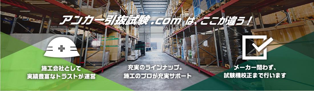 アンカー引抜試験.comは、ここが違う!