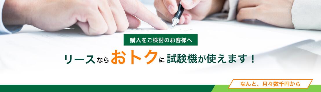 2018/8/1 東京支店にてレンタル開始