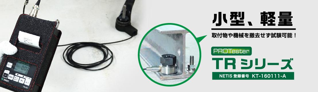 シリーズ最小油圧式アンカー引張試験機 PRO TESTER TI-10