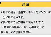 プロテスター TR 操作手順:1-2