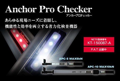 アンカープロチェッカー APC-10