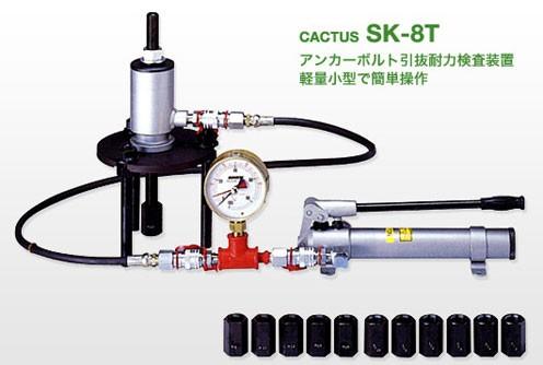 カクタス SK-8T