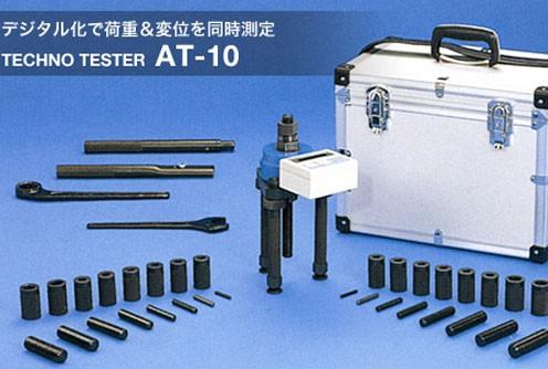 テクノテスター AT-10