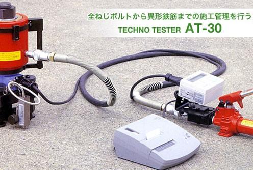 テクノテスター AT-30