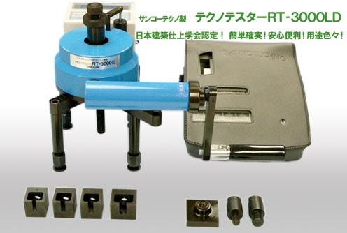 テクノテスター RT-3000LD