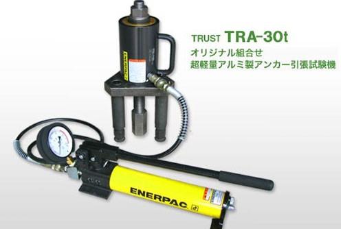 トラスト TRA-30t