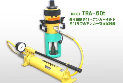 トラスト TRA-60t