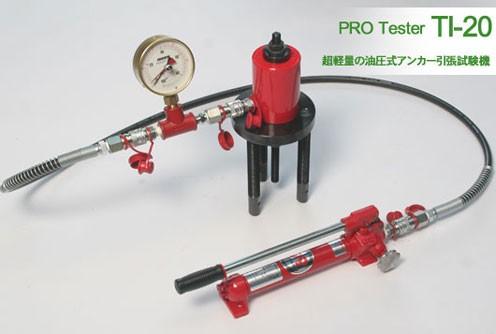 プロテスター TI-20
