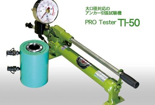 プロテスター TI-50
