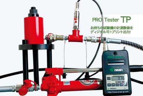 プロテスター TP-01(ポンプ圧力100MPaまで)