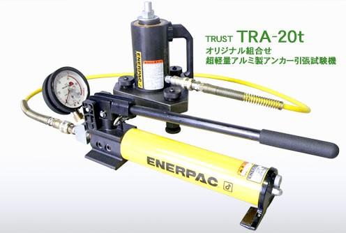 トラスト TRA-20t