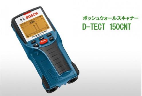 ウォールスキャナー D-TECT 150CNT
