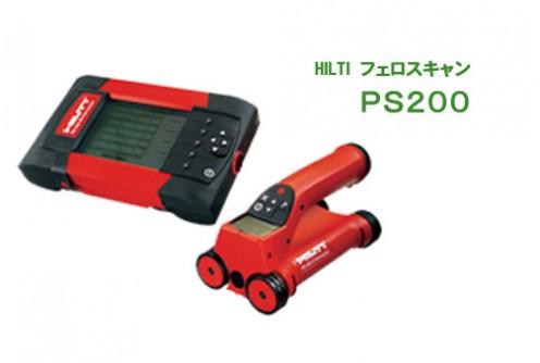 ヒルティ フェロスキャン PS200