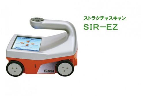 ストラクチャスキャン SIR-EZ