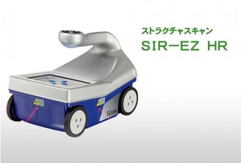 ストラクチャスキャン SIR-EZ HR