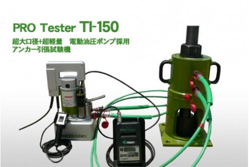 プロテスター TI-150