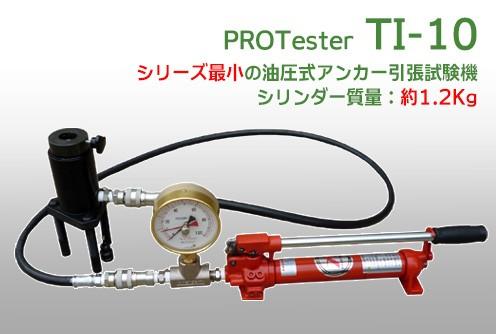 プロテスター TI-10