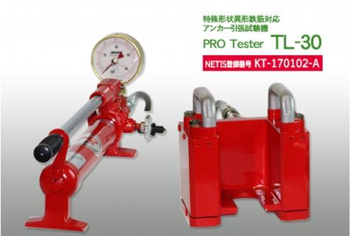 プロテスター TL-30
