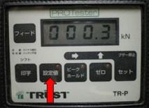 4.測定値