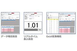 専用ソフト操作画面例