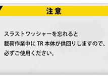 プロテスター TR-75 + 変位確認器 操作手順:4-2