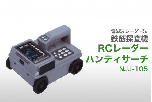 RCレーダー ハンディサーチ NJJ-105