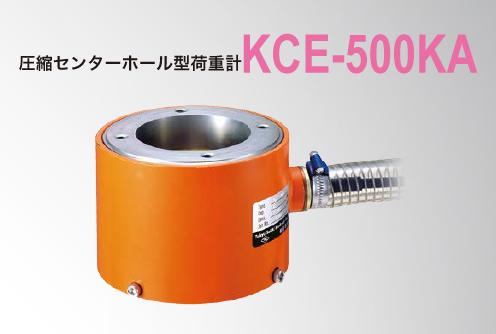 圧縮センターホール型荷重計 KCE-500KA