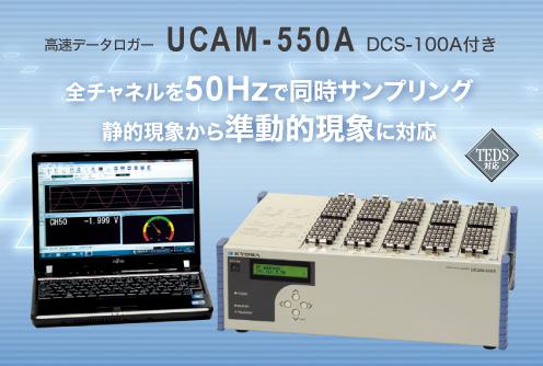 高速データロガー UCAM-550A DCS-100A付き