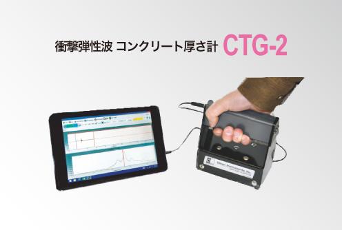 衝撃弾性波 コンクリート厚さ計 CTG-2