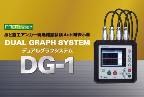 デュアルグラフシステム DG-1