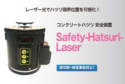 コンクリートハツリ 安全装置 Safety-Hatsuri-Laser