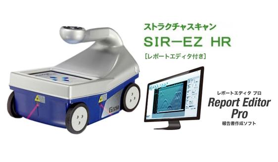 ストラクチャスキャン SIR-EZ HR[レポートエディタ付]