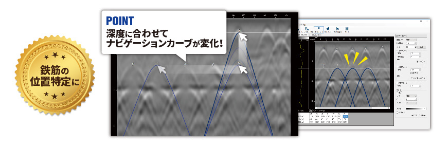 【新機能】ナビゲーションカーブを用いて鉄筋位置を判定!1