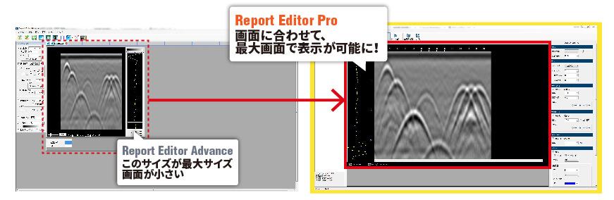 【Report Editor / Advanceとの比較】Proは、大画面で表示が可能