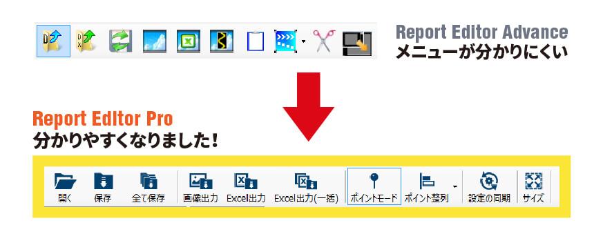 【Report Editor / Advanceとの比較】Proは、メニューが分かりやすい!