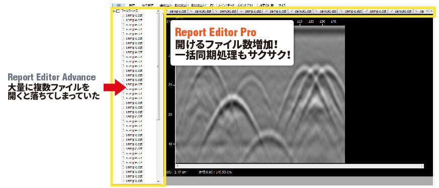 【Report Editor / Advanceとの比較】Proは、開けるファイル数増加!