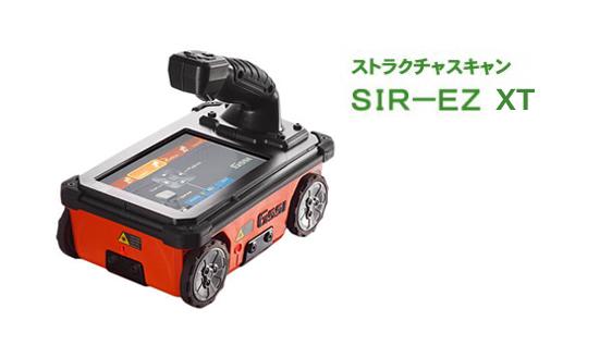 ストラクチャスキャン SIR-EZ XT