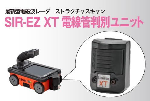 ストラクチャスキャン SIR-EZ XT用 電線管判別ユニット