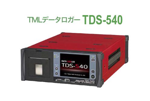 TMLデータロガー TDS-540