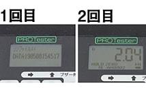 プロテスター TR-75A 測定手順:13