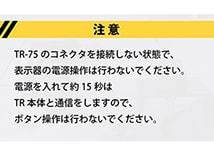 プロテスター TR-75A 測定手順:5-2